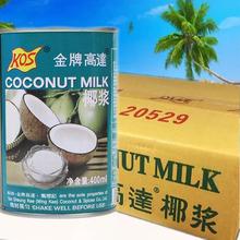 正品甄想記金牌高達濃縮椰漿400ml*24瓶椰奶椰汁 甜品西米露原料