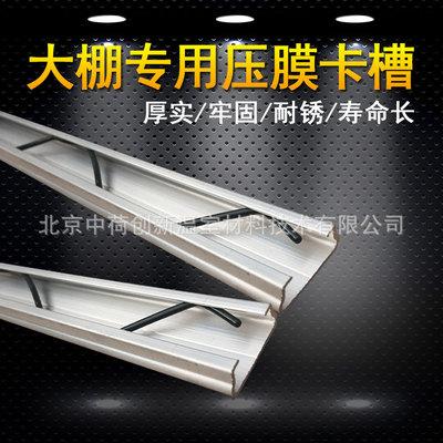 温室大棚卡膜槽压膜槽卡簧卡槽热镀锌大棚压膜卡槽卡簧固定器抱箍