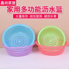 多功能沥水篮 家用圆形镂空沥水篮 厨房洗菜篮淘米箩塑料沥水篮