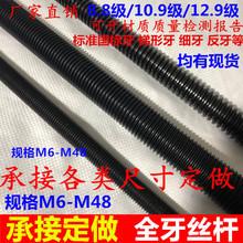 8.8级-12.9级牙条国标丝杆全螺纹通丝杆螺杆M6-M48全牙一米细牙等
