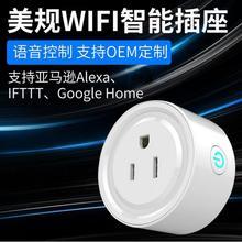 智能插座wifi手机开关定时插头语音控制插座欧美通用美规插座外销