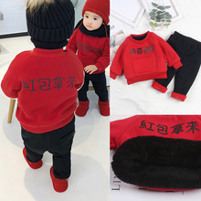 婴童装女男宝宝红色新年衣服恭喜发财红包拿来加绒卫衣上衣