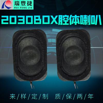厂家直销2030BOX腔体喇叭 批发定制腔体喇叭 用于后视镜