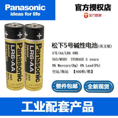Panasonic松下碱性5号电池LR6GWE松下电池AA日本电池