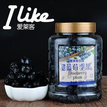 批发香港进口零食品进口爱莱客蓝莓李果230g罐装凉果蜜饯果脯果干