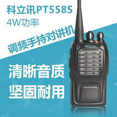 科立讯PT558S对讲机 数字哑音 酒店迷你型手持对讲 pt558升级版