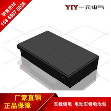 YIY 12V24V48V锂电池组动力锂电池18650锂电池新能源锂电池价格
