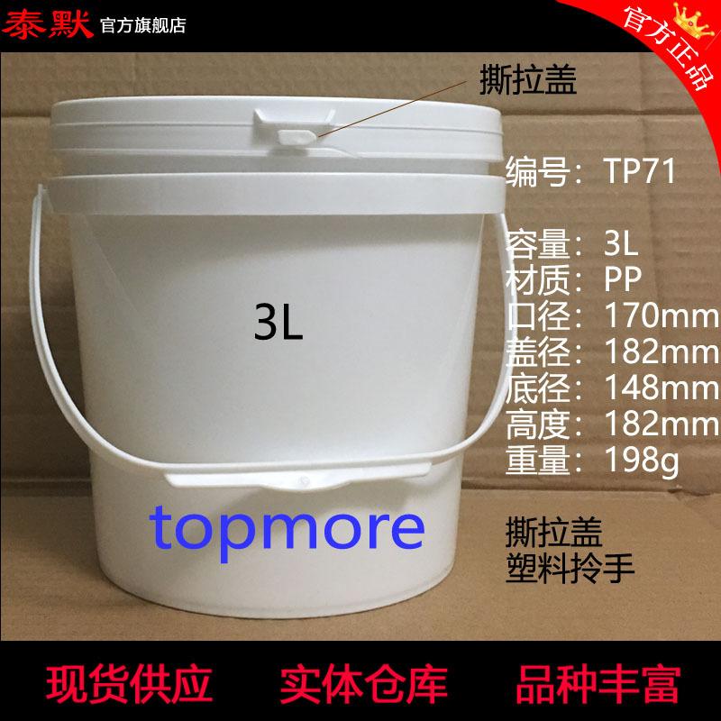 样品瓶-TP71 3L塑料桶.jpg