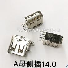 USB 2.0连接器 A母AF侧插短体14.0高 直角 卷边 中间O型脚 侧立式