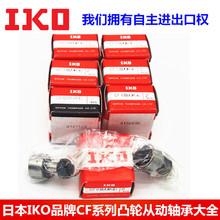 軸承供應IKO螺栓型滾輪軸承CF10B原裝高精密滾針凸輪導向器軸承