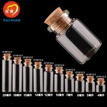 22mm卡口透明软木塞西林瓶 彩虹玻璃许愿瓶漂流瓶厂家直销现货