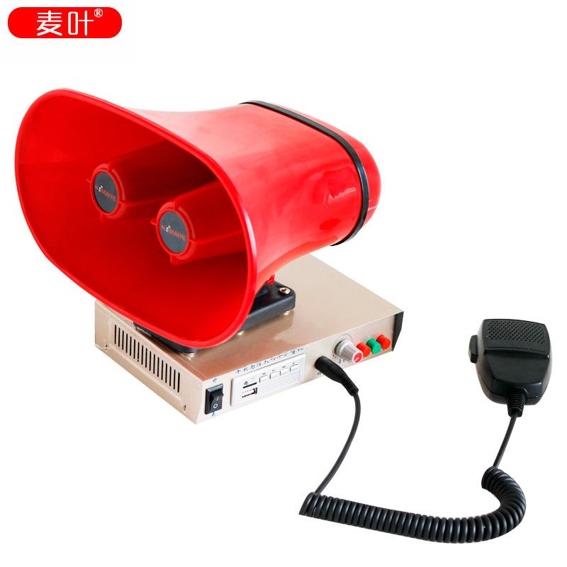 麦叶 CZ-002 12V双音头车载扩音机录音喊话器广告叫卖宣传车喇叭