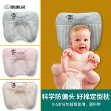 婴儿定型枕宝宝定型枕夏季婴儿凉席枕头定型枕幼儿园枕头儿童枕头