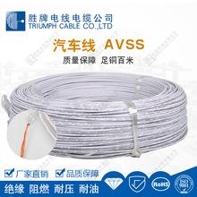 勝牌廠家直銷日標AVSS0.5MM汽車專用改裝線汽車音響 內部連接線