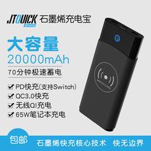 JTQUICK石墨烯充电宝20000毫安双向快充switch充电宝无线QI/QC/PD