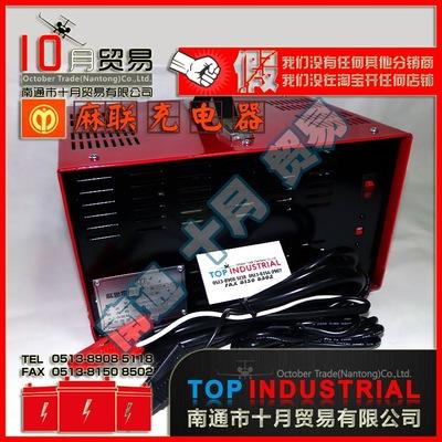 台湾 麻联充电器/麻聯充电器 BP微调式充电机 原装进口