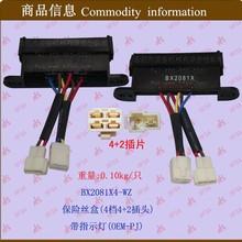 叉车配件批发叉车保险丝盒(4档4+2插头)合力H2000#1-3T BX2081X4