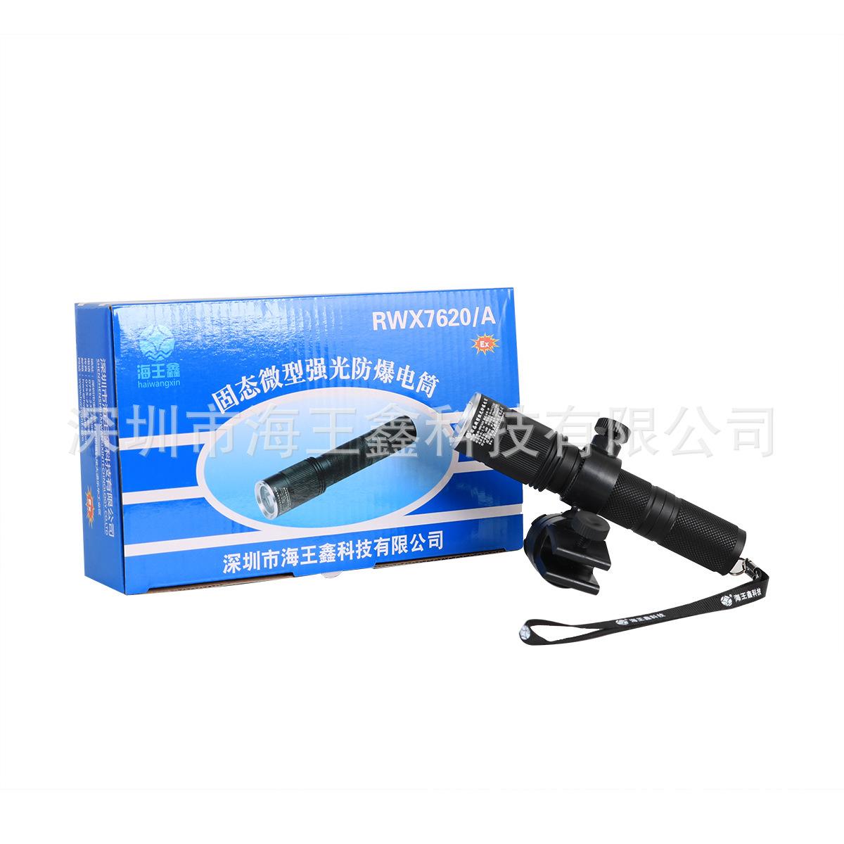 厂家直销 RWX7620 固态微型强光防爆电筒消防员佩戴式头灯LED照明