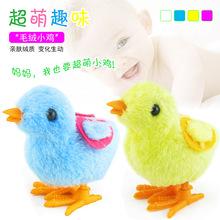 儿童玩具批发新款创意益智仿真毛绒上弦上链发条小鸡地摊货源热卖