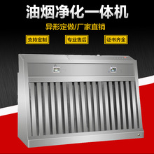Commercial kitchen fume hood stainless steel suction large range hood hotel canteen fume purification machine 1 m