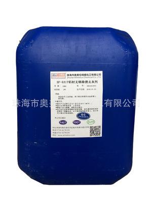 鋁合金無鉻除漬去灰劑   適用于點焊﹑鋁氧化﹑粗化或化學拋光