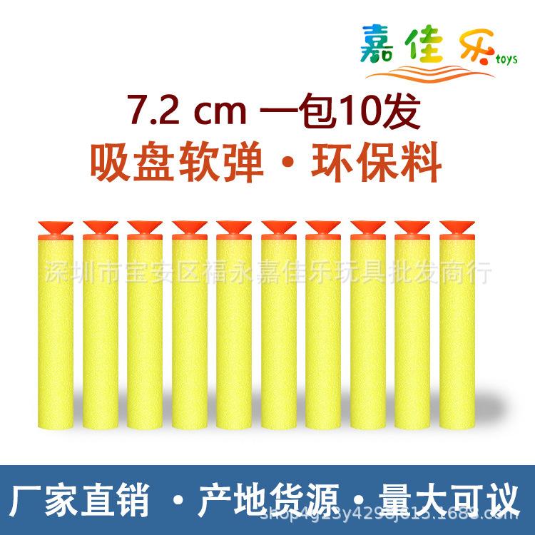 eva吸盘软弹7.2cm  泡沫软头子弹 nerf精英子弹通用多色厂家直销