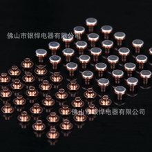厂家直销 复合银铜触点 复合银触点  复合银触点定制