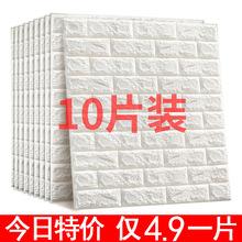 自粘墙纸3d立体防水电视背景墙壁纸砖纹墙贴客厅卧室装修主材宿舍