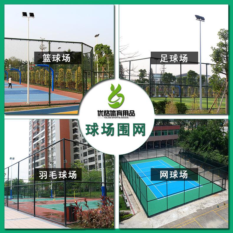 体育场护栏网 广东篮足球场4米高围网 框架体育场护栏网安装公司