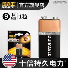 金霸王9v方形碱性电池放电时间长 原装原卡 品质保障 闪电发货