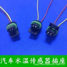 適用于別克君威GL8商務新世紀陸尊水溫塞水溫度傳感器插頭插座子