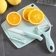 厨房刀具三件套陶瓷刀水果刀套装家用切菜刀菜板瓜果刨砧板削皮器