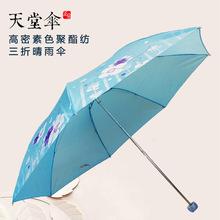 正品天堂伞经典高密拒水素色聚酯纺三折晴雨伞 不锈钢伞骨