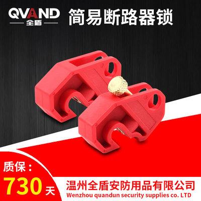 QVAND全盾正品 断路器锁小型塑壳空气开关锁扣工业安全锁具M-K06