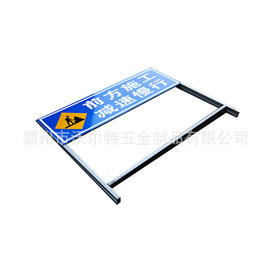 Front Road Construction Frame Traffic Safety Signs Warning Signs Engineering Sign-Oriented Reflective Signs