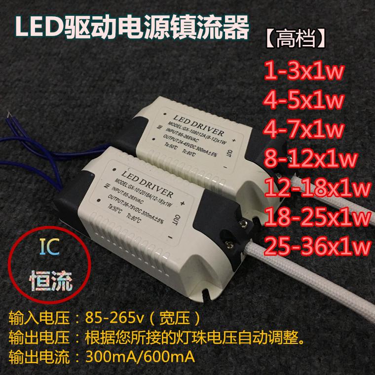 led燈驅動電源整流器射燈變壓器吸頂筒燈射燈3w5w7w12w18w驅動