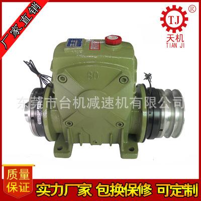 厂家立式蜗轮蜗杆减速机带电磁离合刹车器WP铸铁减速机离合制动器