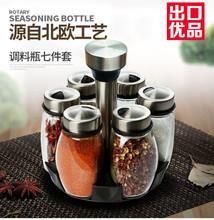 奧特旋轉玻璃調料盒套裝調味罐廚房收納鹽罐調味瓶佐料7件套出口