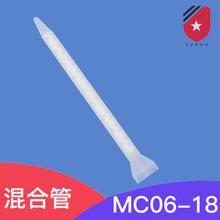 MC06-18圆口静态混合管 18节白芯AB胶混胶管