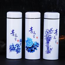 高档礼盒装青花瓷杯 健康陶瓷保温杯 人寿陶瓷礼品杯厂家批发