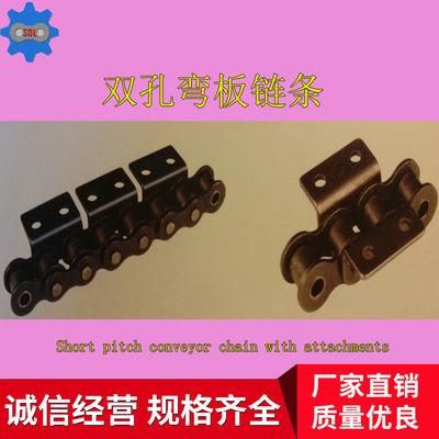 工厂直销供应 弯板链条 直板附件链条  单孔双孔  部分规格现货