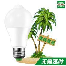 厂家供应人体感应灯泡 红外感应LED球泡灯运动感应光感灯E27螺口