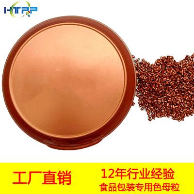 色母粒生产厂家直销 PP注塑金色色母颗粒 食品包装专用级