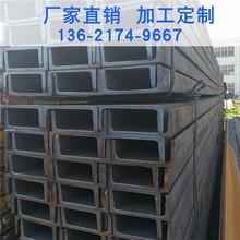 现货Q235热轧槽钢 钢构工程支架槽钢 C型/ U型钢 规格全价格优惠