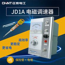正泰電磁調速電機控制器電機轉速控制器電磁調速器調速表JD1A-40