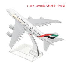 1:400民用航空飛機模型合金國際空客航模仿真辦公室飛機模型擺件