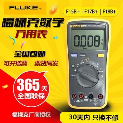 福禄克数字万用表fluke101万用表FLUKE15B+数显万能表F17B+ 18+