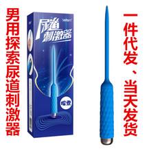 外贸香港雷霆leten男用探索尿道刺激器另类玩具男性成人情趣用品