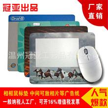 【廠家直銷】定做廣告鼠標墊定制 可插名片 多功能相框相片鼠標墊