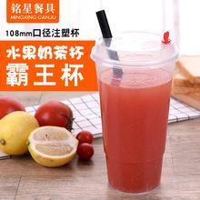 铭星98/108口径加厚透明一次性奶茶杯水果茶塑料U型注塑杯可定制